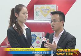 2014北京婴童展火爆网荣幸采访到妈之贝邹经理