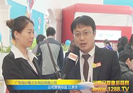 火爆网为您报道佰分爱卫生用品公司京正展风采