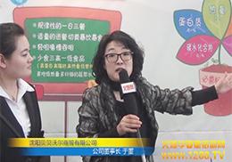 2014北京京正展火爆网荣幸采访到贝贝沃尔于董