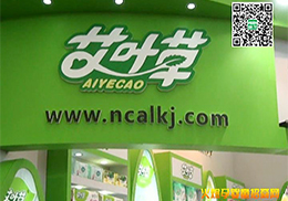 艾叶草纸尿裤2014上海CBME展全程播报