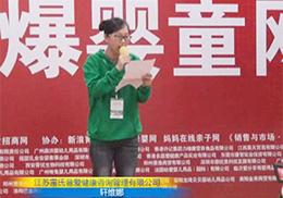 镜头记录雷氏普爱产后护理品首秀火爆网大讲堂郑州站