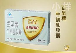 孚正公司百呈免疫球蛋白,增强免疫力