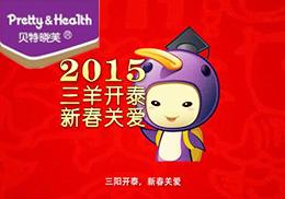 贝特晓芙母婴营养补充剂2015新年宣传片