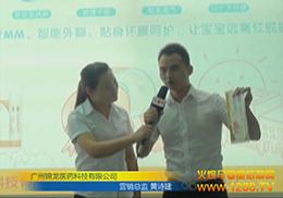 火爆网在广州京正展会上采访广州锦龙医药科技有限公司