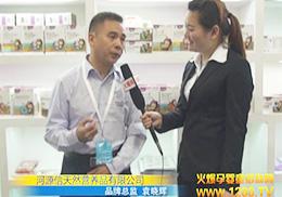 火爆网全程报道信天然营养品公司2015京正北京展动态