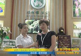 火爆网在上海CBME展会上采访塔妮娜护肤品总经理斯琴塔娜