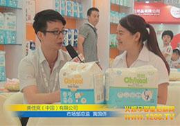 美佳爽(中国)有限公司上海CBME展会接受火爆网采访