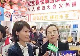 专访直播--宝宝粮仓产后项目京正展会现场