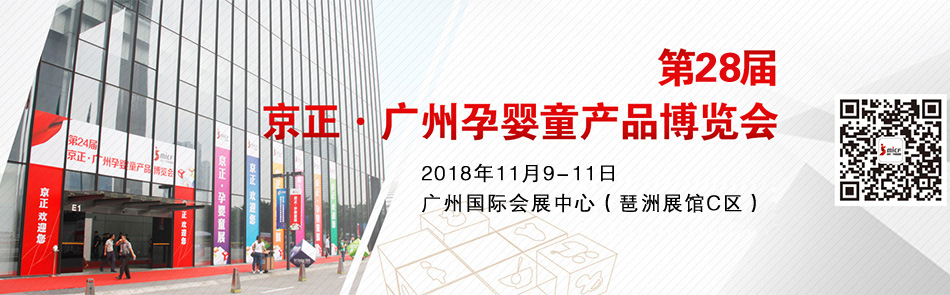 第28届京正・广州孕婴童产品博览会