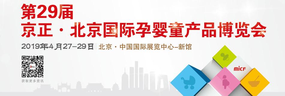 第29届京正・北京国际孕婴童产品博览会