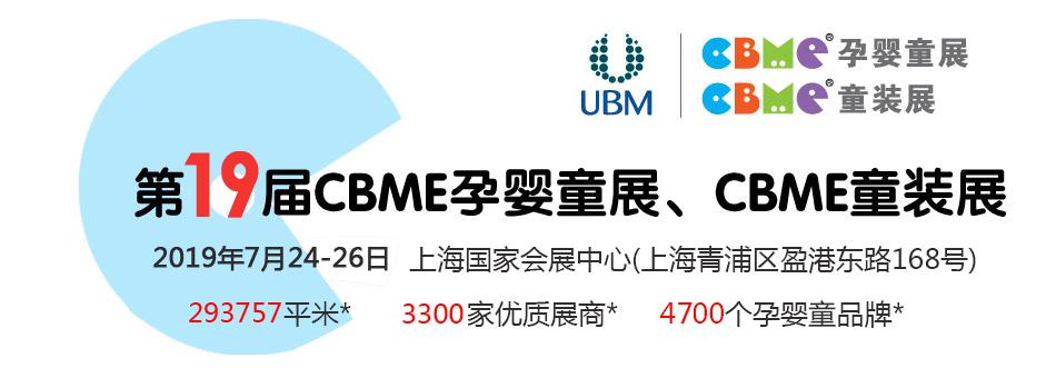 第19届CBME中国孕婴童展、童装展