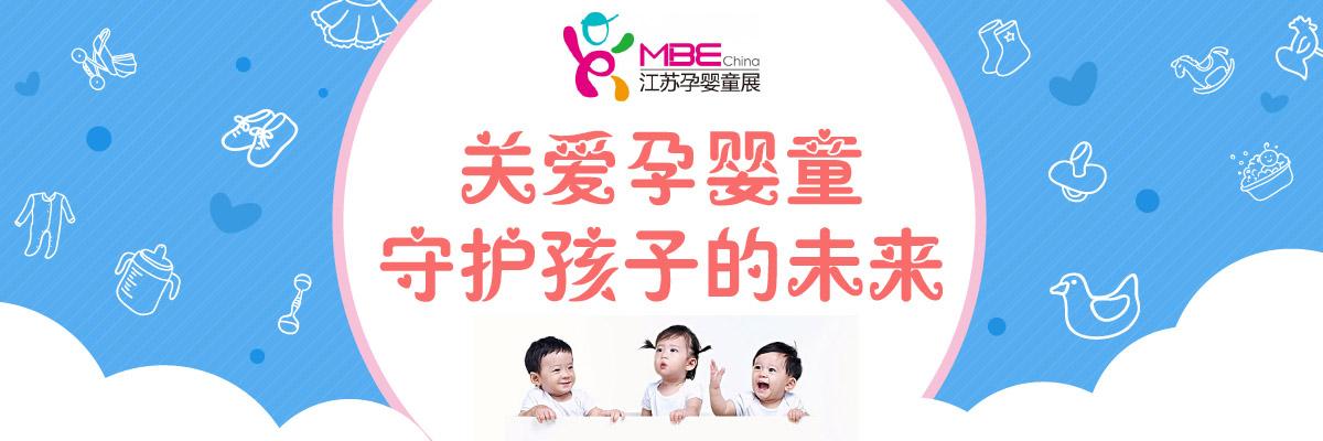 第四届江苏(南京)国际孕婴童用品展览会