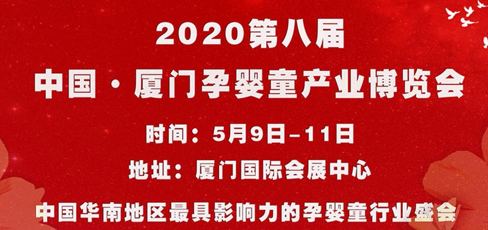 2020第八届中国・厦门孕婴童产业博览会厦门孩子王亲子嘉年华