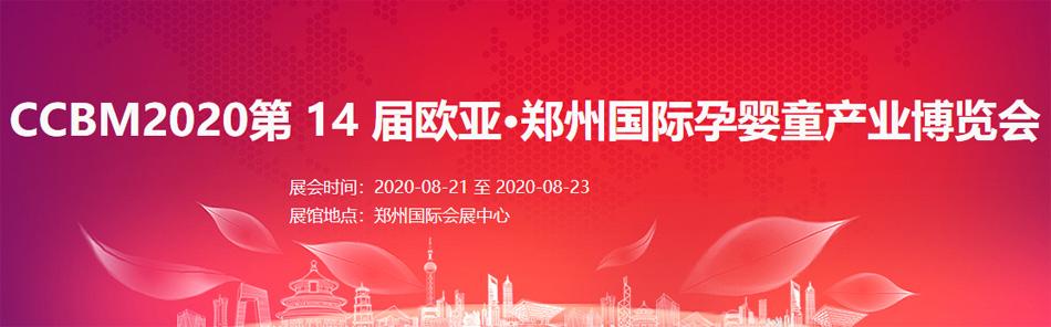 第14届欧亚・郑州孕婴童产业博览会