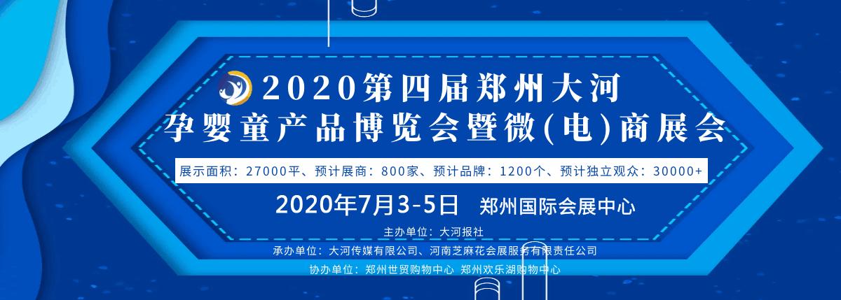 2020第四届郑州大河孕婴童暨微(电)商产品博览会