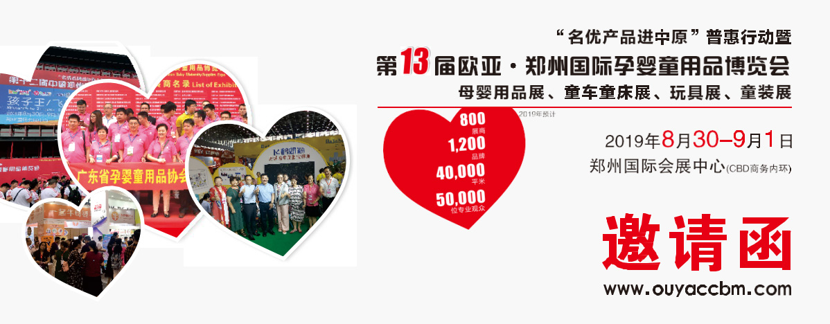 第13届欧亚・中国郑州国际孕婴童用品博览会