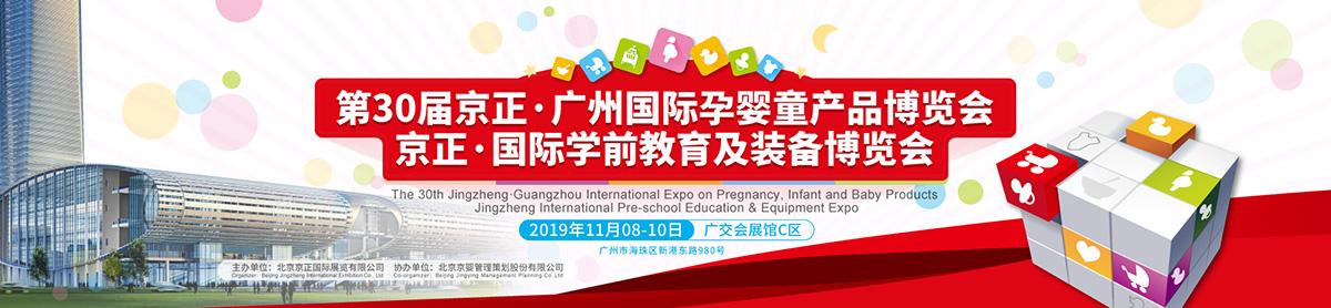 第30届京正・广州国际孕婴童产品博览会