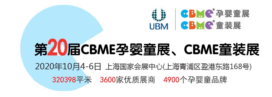 第20届CBME中国孕婴童展历届展会信息