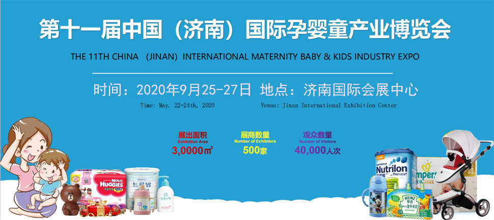 第十一届中国(济南)国际孕婴童产业博览会