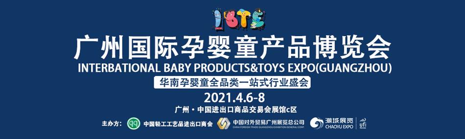 广州国际孕婴童产品博览会