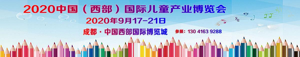 2020中国・西部国际儿童产业博览会