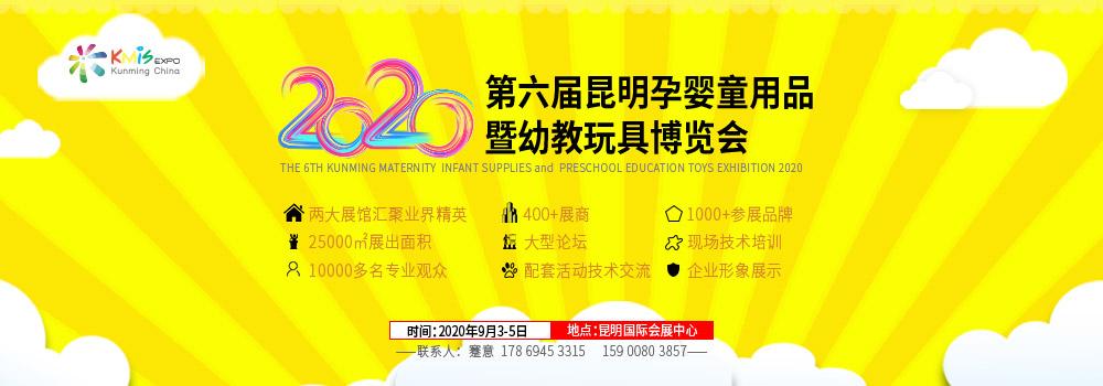 2020第六届昆明孕婴童用品暨幼教玩具博览会