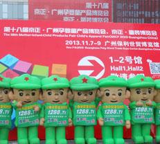 火爆网参加京正广州展
