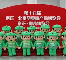 火爆网参加2014年京正北京展