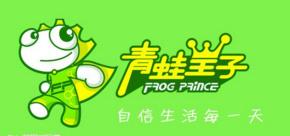 2016年青蛙王子母公司中国儿童护理亏损1亿元