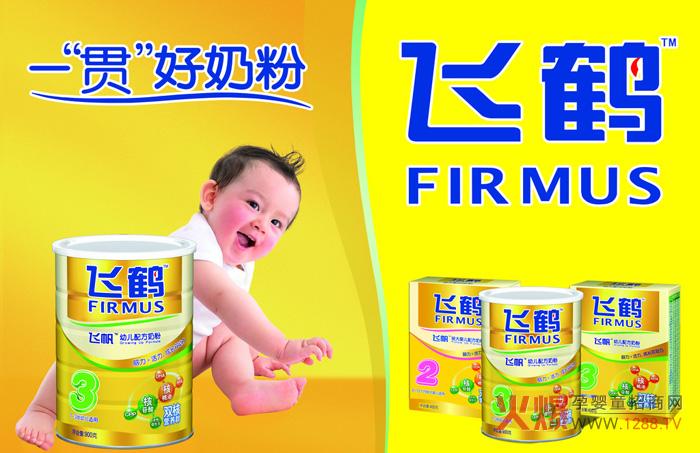 飞鹤奶粉在确保产品安全下谋求更细化的营销服务