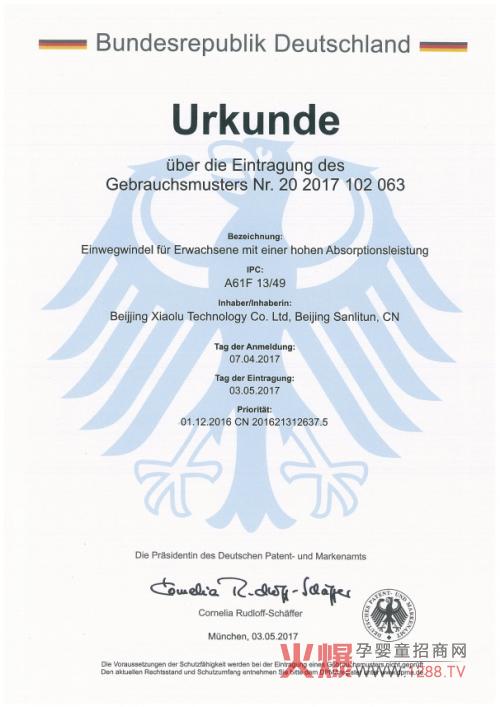 紫牛大吸量成人纸尿裤 获得德国国家专利证书