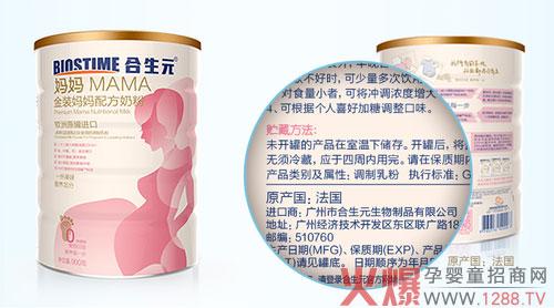 合生元孕妇奶粉为何能够引领孕期饮食的新风尚?