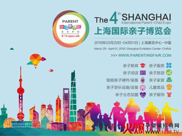 2018年第四届上海国际亲子博览会正式启动