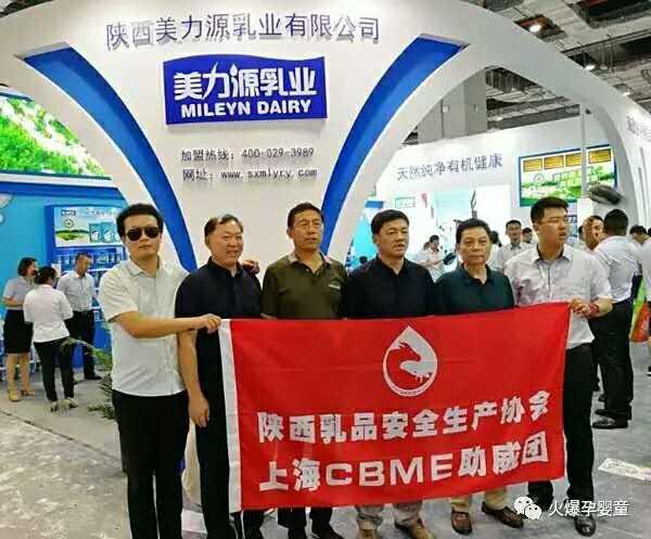 美力源爱优素第17届上海CBME尽展高端羊奶品质风范