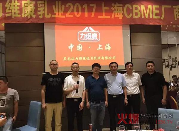 上海展会圆满结束 力维康用高品质产品振国人信心