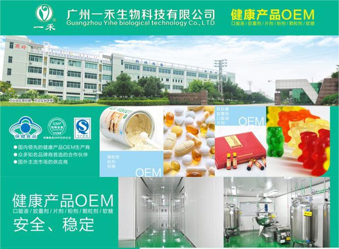 广州一禾生物科技有限公司-健康产品OEM.jpg