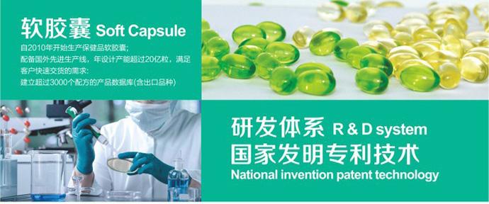 广州一禾生物科技有限公司-健康产品-软胶囊.jpg