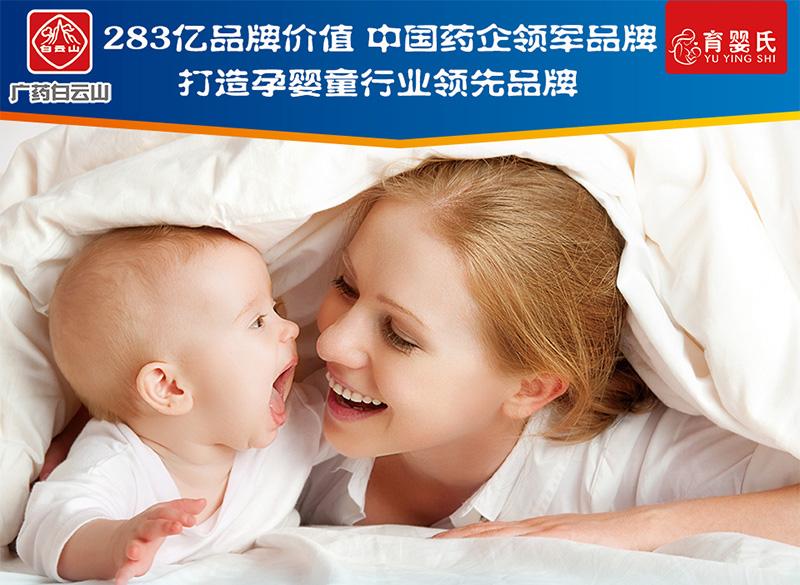 广药白云山育婴氏-打造孕婴童行业领先品牌.jpg