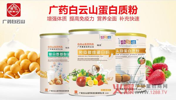 广药白云山婴童营养品 品质卓越 助力成长