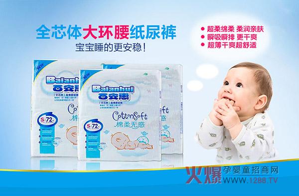 百安惠纸尿裤 给宝宝白云般的绵柔触感