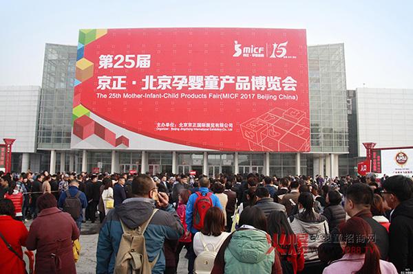 """""""京正中国""""孕婴童行业品牌展会 十五年的主办历史"""