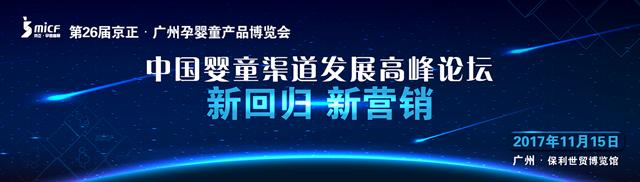 第26届京正广州展中国婴童渠道发展高峰论坛 正在抢位中