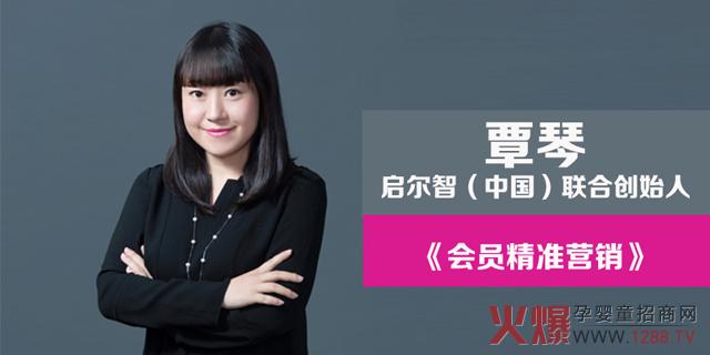 京正广州专题培训 覃琴《会员精准营销》