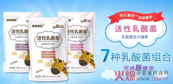 佳贝爱尼活性乳酸菌压片糖果 常吃肠健康