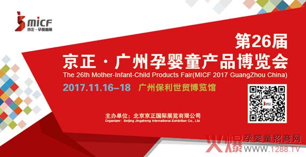 聚焦京正・广州孕婴童展热点问题