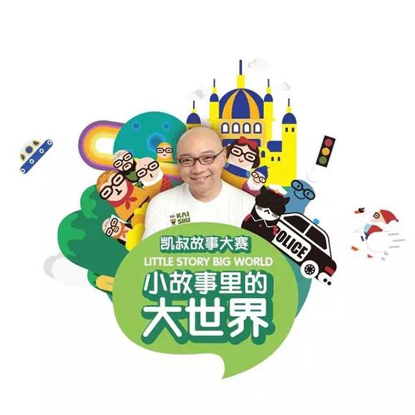 随着80、90后父母育儿观念的提升以及二胎政策的影响,中国亲子教育产业将迎来更高的巅峰。 凯叔讲故事,三年时间精心打造4000多个故事并全部获得版权,收获800万优质用户,并衍生出多种儿童内容产品,凯叔讲故事已然领跑儿童内容领域,中国第一儿童故事品牌实至名归。从个人IP到内容品牌,凯叔讲故事战略核心始终瞄准儿童消费市场,如今开始发力线下,推出城市合伙人!