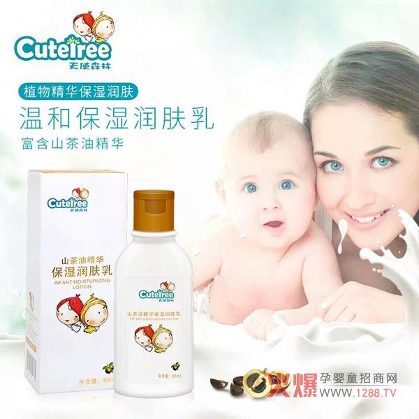 天使森林婴童洗护用品 招商活动全面开启