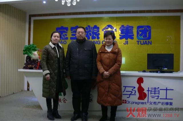 热烈欢迎徐州市领导莅临宝宝粮仓指导工作