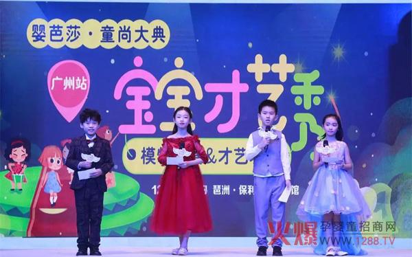 婴芭莎儿童博览会中国婚博会旗下三大展(婚博会、家博会、儿童博览会)之一,是广州最大规模的专业母婴展,也是国内外知名孕婴童品牌,尤其是一线名牌的展示交流盛会,该会已于2017年12月16-17日,在广州琶洲保利世贸博览馆内成功举办。 瑶愈也身在其中。 2017年悄悄过去 2018年就要到来  我们的宝宝 也在不知不觉中又长了一岁 新的一年,自然是少不了 一份给TA的新年礼物  那么,问题来了 宝宝的新年礼物该怎么选呢? 上一周的儿童博览会的展示一定有你想要的   1   瑶愈儿乐草泡泡液 2  乐高