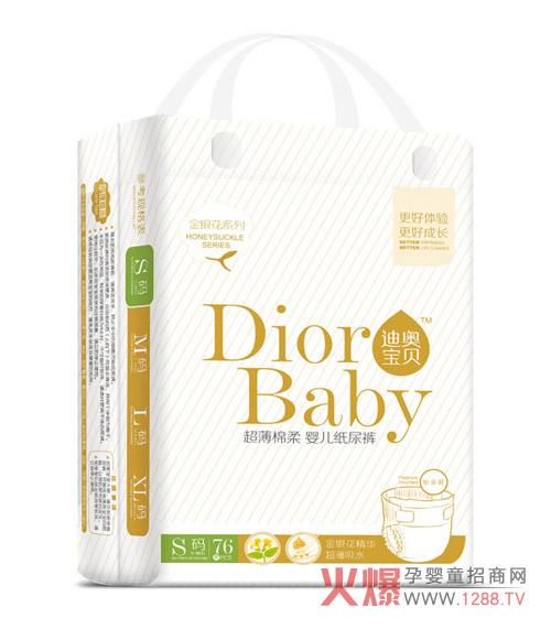 迪奥宝贝纸尿裤 给宝宝前所未有的舒适体验